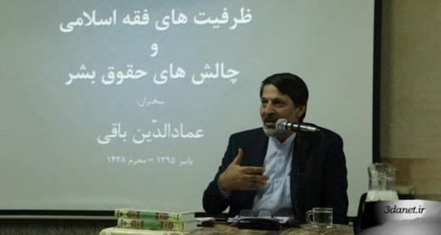 فقه اسلامی و کُمیت لنگ روشنفکران دینی