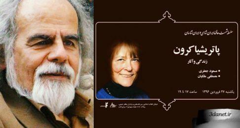 سخنرانی مصطفی ملکیان در نشست «پاتریشیا کرون» با نگاهی به زندگی و آثار او