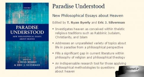 مجموعه مقالات فلسفی در بهشتپژوهی منتشر شده در انتشارات دانشگاه آکسفورد