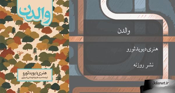 معرفی کتاب والدن اثر هنری دیوید ثورو توسط علی غزالیفر