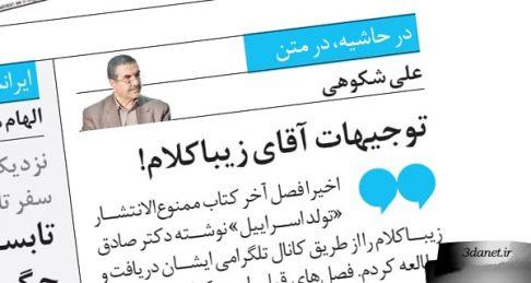 یادداشت محسن شکوهی در روزنامه اعتماد در نقد فصل آخر کتاب «تولد اسرائیل»