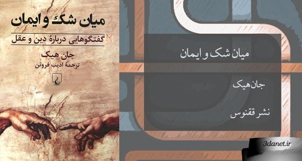 معرفی کتاب «ميان شک و ايمان» اثر جان هيک