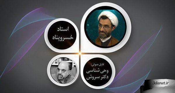 درسگفتار «وحیشناسی دکتر سروش» از عبدالحسین خسروپناه