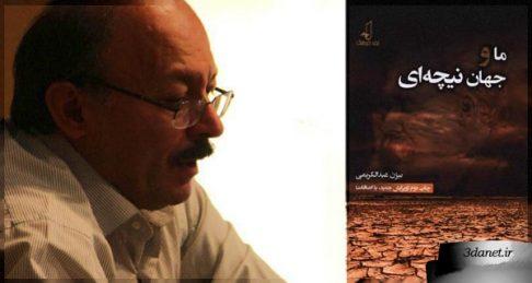نقدی بر کتاب «ما و جهان نیچهای» اثر بیژن عبدالکریمی