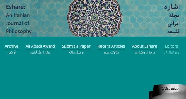 آغاز به کار «اشاره: مجلۀ ایرانی فلسفه»
