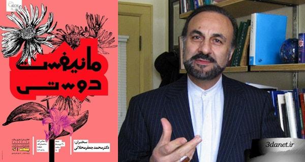 سخنرانی محمدجعفر امیر محلاتی با عنوان «مانیفست دوستی» در كانون فكر آركه