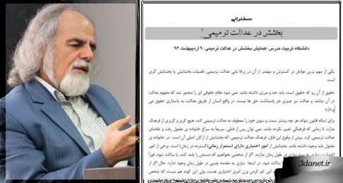 سخنرانی مصطفی ملکیان با عنوان بخشش در عدالت ترمیمی