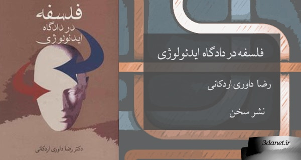 نقد و بررسی «فلسفه در دادگاه ایدئولوژی» اثر رضا داوری اردکانی