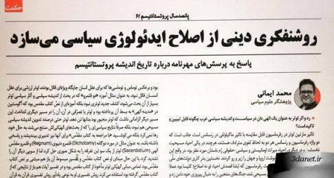 مصاحبه محمد ایمانی با نشريه مهرنامه درباره مارتين لوتر و جنبش رفرماسيون
