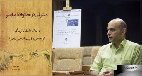 گفتوگو الفیا با حسن محدثی پیرامون کتاب «مشرکی در خانواده پیامبر»