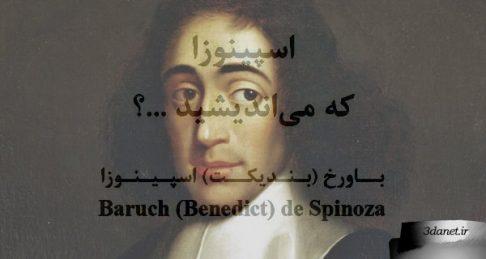 کتاب «اسپینوزا که می اندیشید...؟»