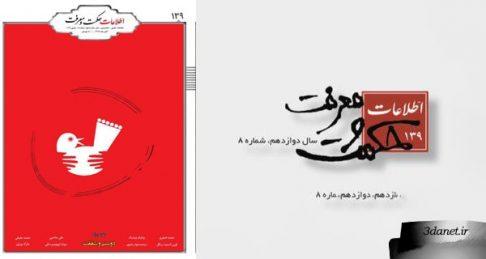 معرفی شماره ۱۳۸ نشریه «اطلاعات حکمت و معرفت»، دفتر دوستی و شفقت