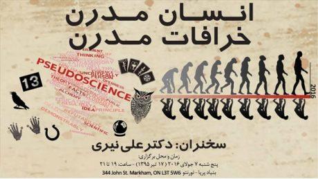 پوسترسخنرانی علی نیری با عنوان «انسان مدرن، خرافات مدرن» در بنیاد پَریا