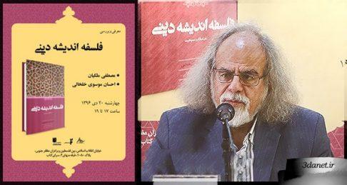 سخنرانی مصطفی ملکیان در رونمایی از کتاب «فلسفه اندیشه دینی»