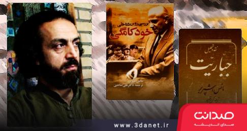 معرفی کتاب جباریت توسط محسن رنانی (همراه با لینک دانلود)