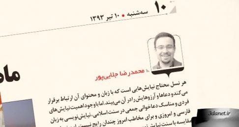 مناجاتی به زبان امروز ، یادداشتی از محمدرضا جلائیپور