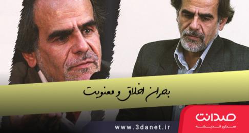 مصطفی ملکیان؛ دو سخنرانی و یک مصاحبه با مضمون «بحران اخلاق و معنویت»