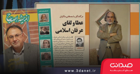عطا و لقای عرفان اسلامی در گفتگو با مصطفی ملکیان