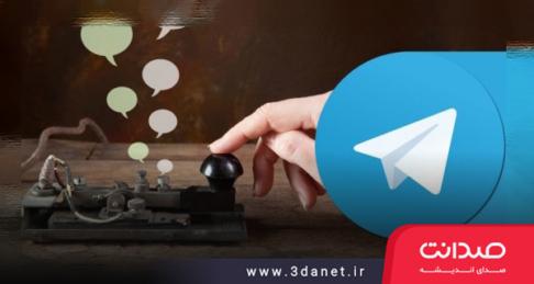 معرفی کانالهای تلگرامی اندیشمندان ایرانی