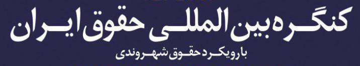 کنفرانس بین المللی حقوق ایران
