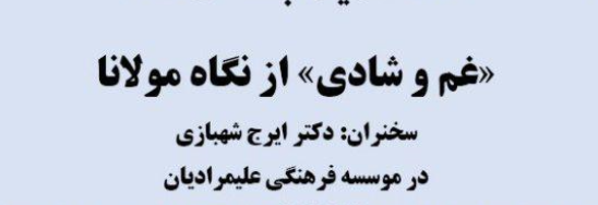 غم و شادی از نگاه مولانا