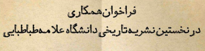 فراخوان همکاری در نخستین نشریه تاریخی دانشگاه علامه طباطبایی