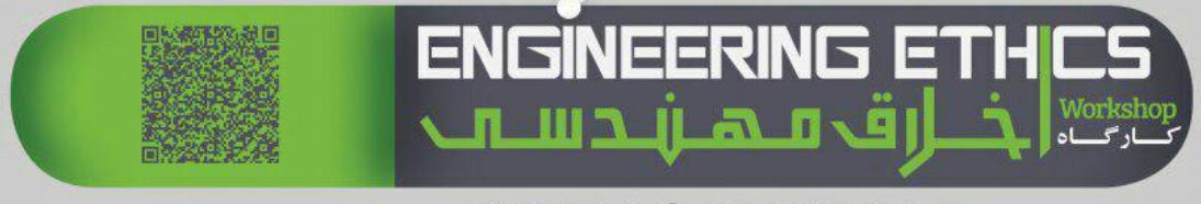 کارگاه اخلاق مهندسی