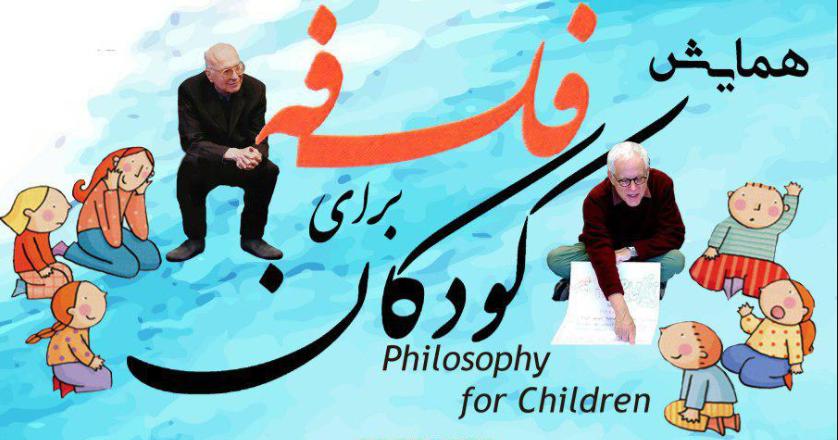همایش فلسفه برای کودکان