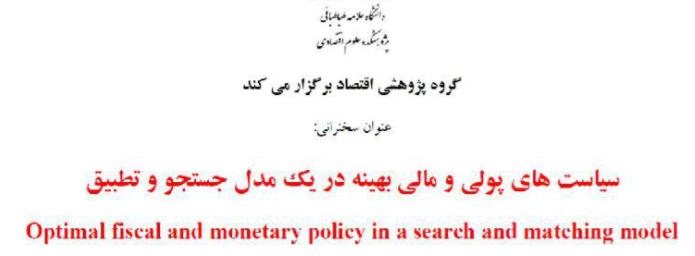 سیاستهای پولی و مالی بهینه در یک مدل جست و جو و تطبیق