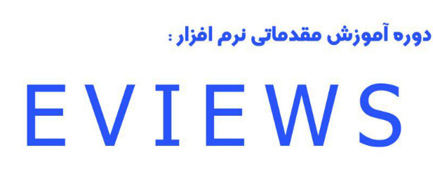 دوره آموزش نرم افزار EVIEWS
