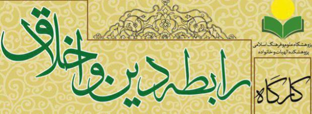 کارگاه رابطهی دین و اخلاق