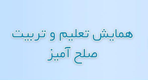 همایش تعلیم و تربیت صلحآمیز - کرج
