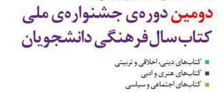 جشنواره ملی کتاب سال فرهنگی دانشجویان