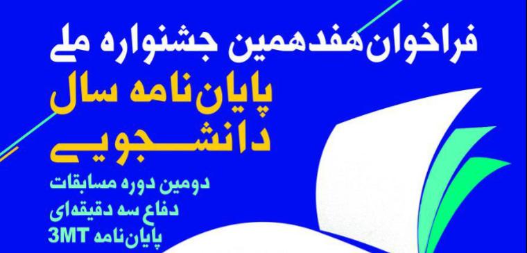 جشنواره دفاع پایان نامه دانشجویی