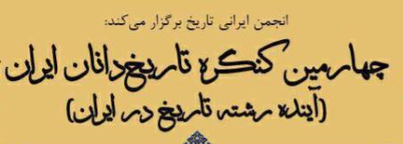 کنگره تاریخدانان ایران