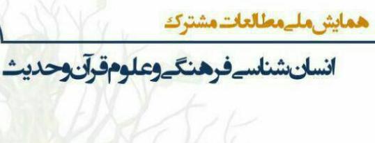همایش مطالعات مشترک انسان شناسی فرهنگی و علوم قرآن و حدیث