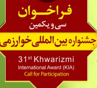 جشنواره بینالمللی خوارزمی