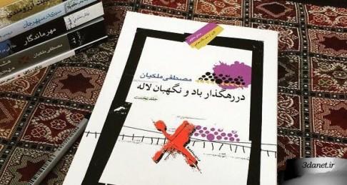 کتاب در رهگذار باد و نگهبان لاله از مصطفی ملکیان منتشر شد