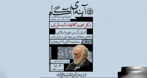 صوت سخنرانی مجتهد شبستری با عنوان انسانی سازی علوم اسلامی