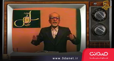 مستند ویدئویی سید احمد فردید با عنوان «فردید به روایت فرنو»