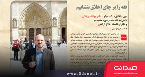 مصاحبه ابوالقاسم فنائی با مجله مهرنامه: فقه را بر جای اخلاق ننشانیم