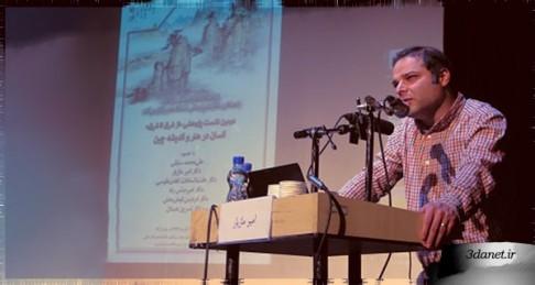 درسگفتار فلسفه هنر با تدریس دکتر امیر مازیار در هشت جلسه برگزار شده است.