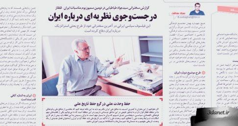 در جستوجوی نظریه ای درباره ایران