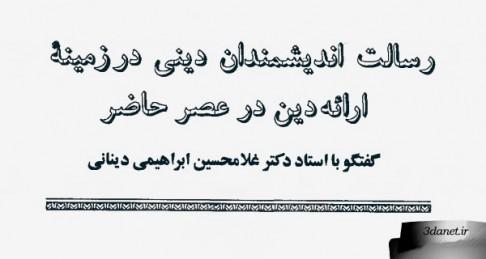 مقاله رسالت اندیشمندان دینی در زمینه ی ارائه دین در عصر حاضر، دکتر ابراهیمی دینانی