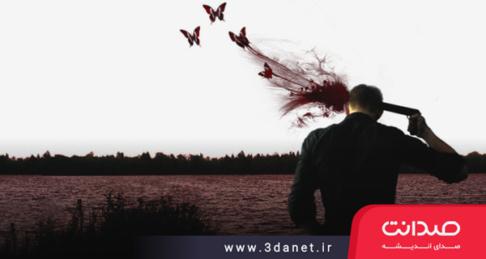 مصاحبه اختصاصی صدانت با دکتر حسین دباغ، بخش نخست (خودکشی)