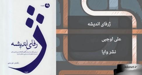 کتاب ژرفای اندیشه حاصل یک سری گفتگوهای علی اوجبی با فیلسوف اسلامی معاصر ،دکتر ابراهیمی دینانی می باشد .