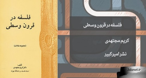 کتاب فلسفه در قرون وسطی ، مجموعه مقالات دکتر کریم مجتهدی ، یکی از برجسته ترین اساتید معاصر در فلسفه غرب می باشد .