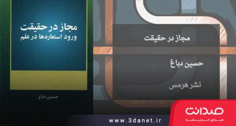 معرفی كتاب «مجاز در حقیقت؛ ورود استعاره ها در علم» اثر حسین دباغ