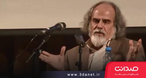 سخنرانی مصطفی ملکیان با عنوان «فلسفه برای زندگی» در همایش تاثیر فلسفه برای علم، هنر و زندگی