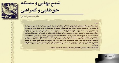 """مقاله ی """" شیخ بهایی و مسئله حق طلبی و گمراهی """" از دکتر سید حسن اسلامی اردکانی"""